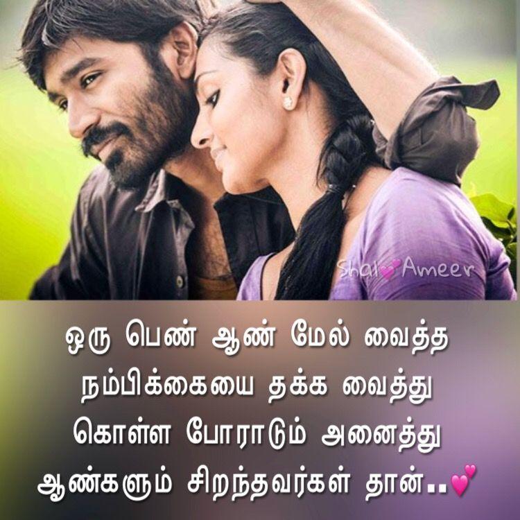 Love Quotes Tamil Movie Love Quotes Photo Album Quote Tamil