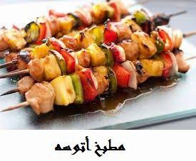 طريقة عمل كباب الدجاج المشوى مقدمه من الشيف منال العالم من برنامج مطبخ منال العالم Chicken Kebab Recipe Bbq Recipes Recipes
