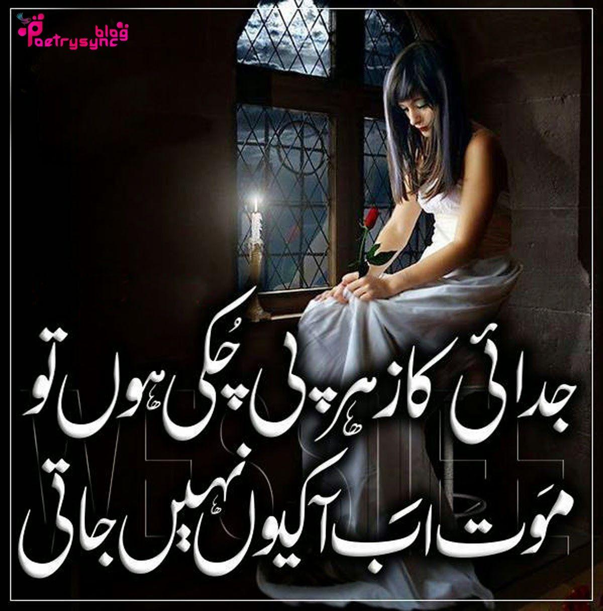 Sad Urdu Shayari Judai Ka Zehar Pi Chuki Hon To Mot Ab Aa