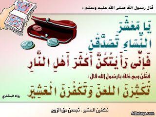يكفرن العشير Bmp 320 240 Arabic Calligraphy Proud Of Me Calligraphy