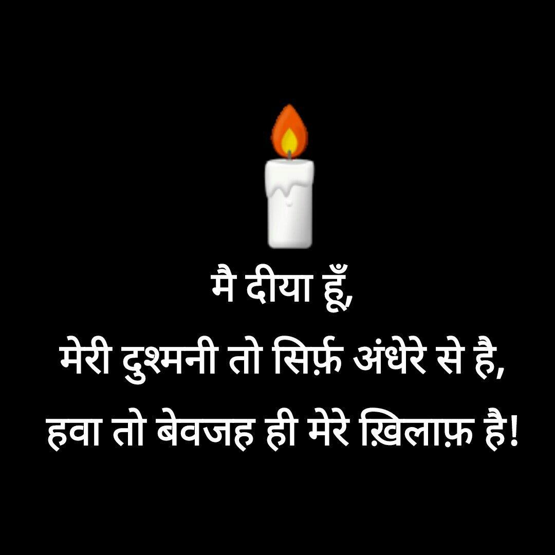 Lighting Information In Marathi