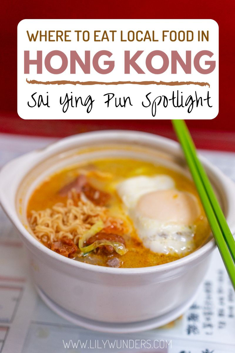 If you want to go below the surface of Hong Kong's local food scene, look no further! I have been living in Hong Kong for years and have been exploring the culture in local neighborhoods, which includes local noodles, delicious roast meats, and more. This post places all the spotlight on the neighborhood of Sai Ying Pun.    #hongkongfood #hongkongtravel #asianfood #asiafood #travelguide #foodie #foodinasia