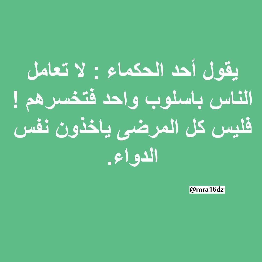 المرضى لا يأخدون نفس الدواء Arabic Calligraphy Calligraphy