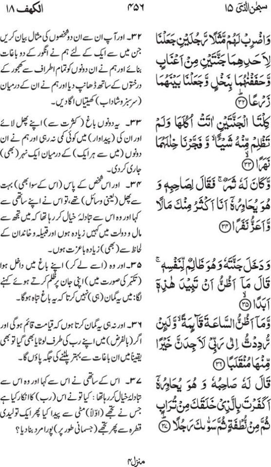15 Line Quran Pdf