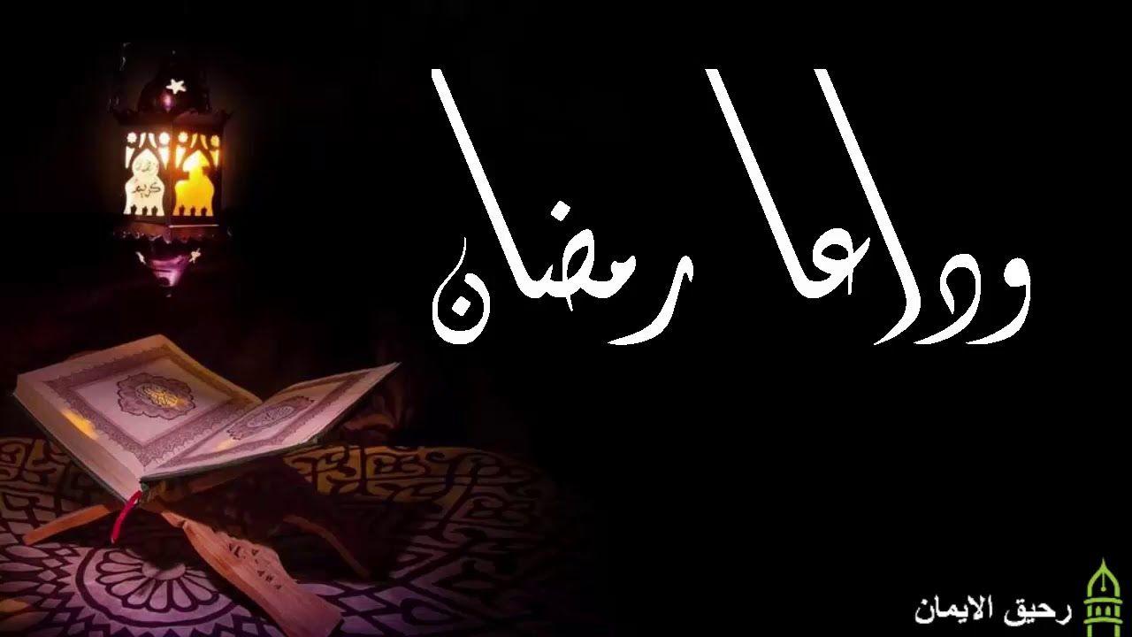 وداعا رمضان Ramadan Messages Ramadan Mubarak
