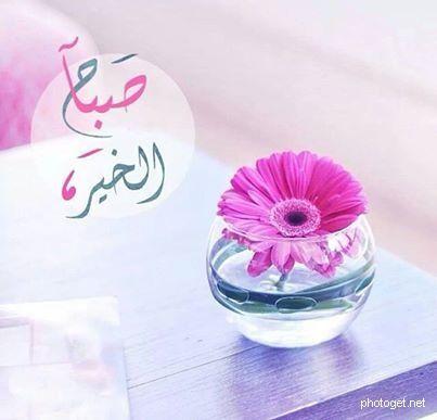بطاقات صباح الخير 2017 كروت صباح الورد 2017 Good Morning Greetings Morning Greeting Fall Wedding Flowers