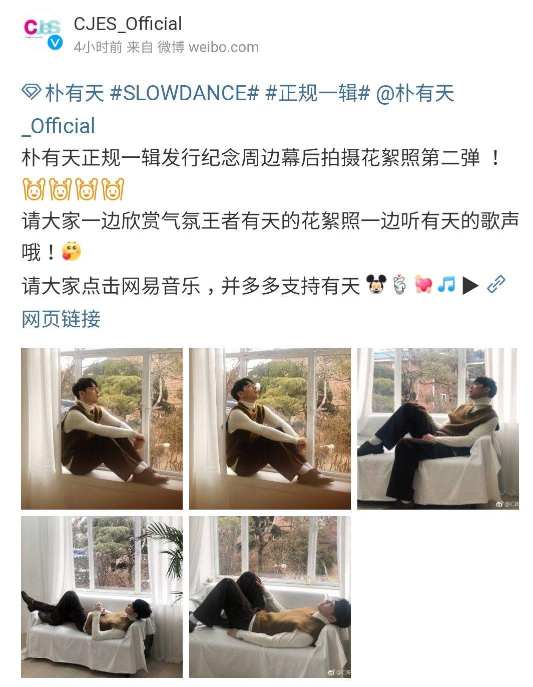 ストーリー Weibo