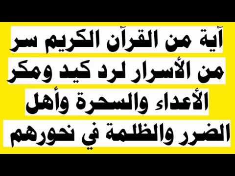 آية من القرآن الكريم سر من الأسرار لرد كيد ومكر الأعداء والسحرة وأهل الضرر والظلمة في نحورهم Youtube Islam Facts Islamic Quotes Quran Islamic Quotes