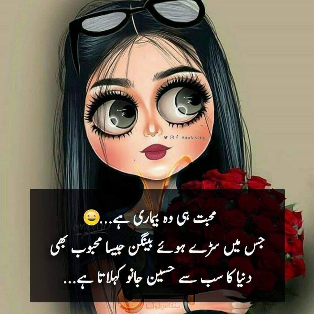 Pin By Chulbul On ƒǘn Cute Funny Quotes Fun Quotes Funny Urdu Funny Quotes