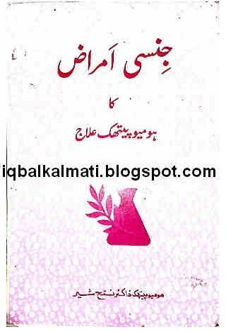 Homeopathic Remedies For Men Health Diseases Book In Urdu In 2019