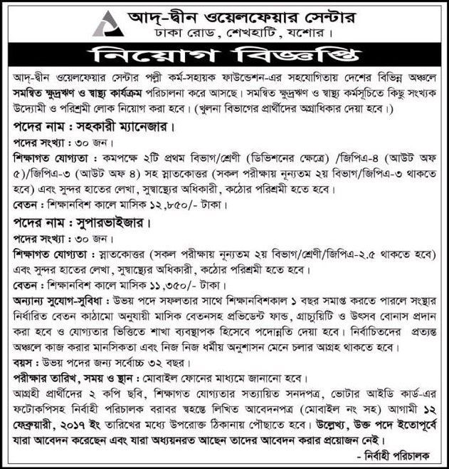 60 Vacancy Ad-Din Welfare Centre Job Circular | Job Circular | Job