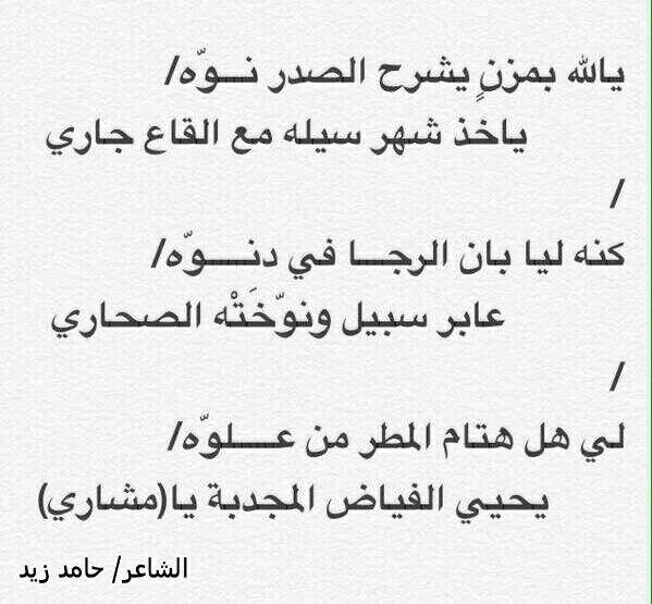 الشاعر حامد زيد يالله بمزن يشرح الصدر نو ه ياخذ شهر سيله مع القاع جاري Math Tiy Arabic Calligraphy