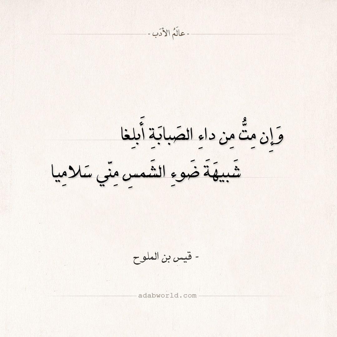 شعر قيس بن الملوح وإن مت من داء الصبابة أبلغا عالم الأدب Arabic Quotes Quotes Arabic Poetry