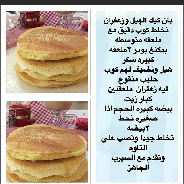 Pin By Lelean On اكلات لذيذة Recipes Food And Drink Cooking
