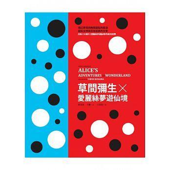 草間彌生X愛麗絲夢遊仙境(愛麗絲夢遊仙境創作150週年紀念經典書盒版)