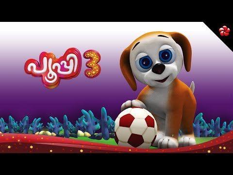 Pupi3 New Malayalam Cartoon In Full Hd Pupy Best Malayalam Cartoon For Children Youtube Christmas Ornaments Holiday Decor Novelty Christmas