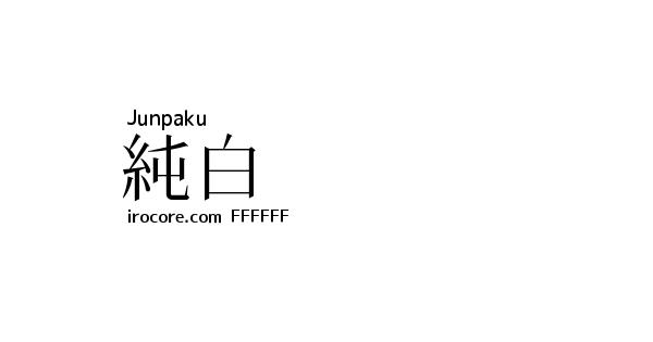 純白/Junpaku/#FFFFFF/ | 伝統色, 色, 日本の伝統色