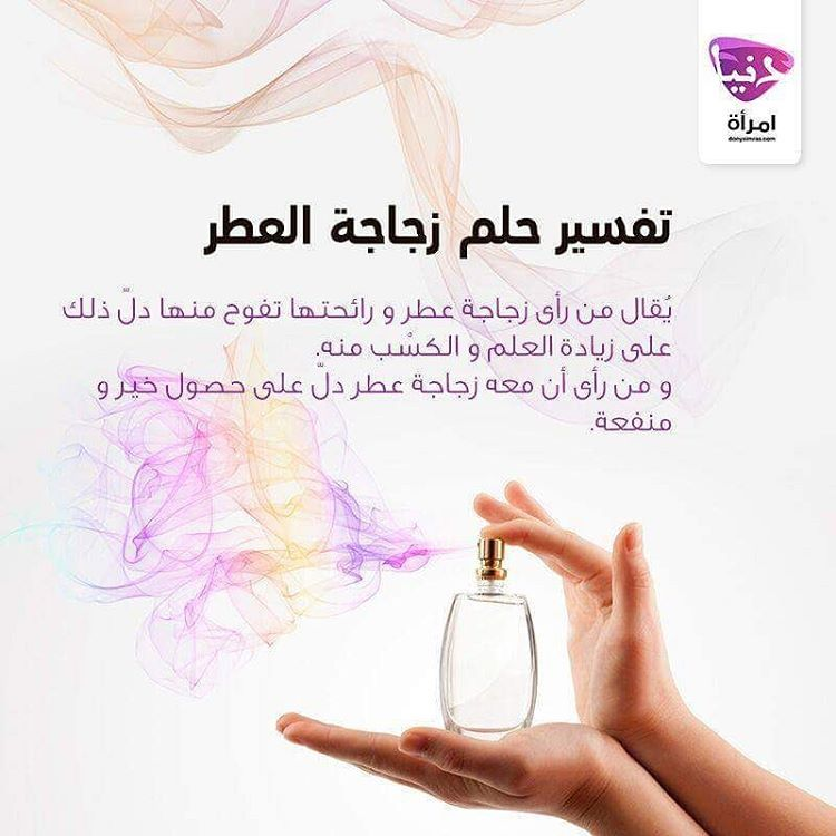 Donya Imraa دنيا امرأة On Instagram هل حلمتي بزجاجة عطر قبل ذلك إليك التفسير إذا اردتي معرفة تفسير حلم ما فقط اخبري Hand Soap Bottle Soap Bottle Hand Soap