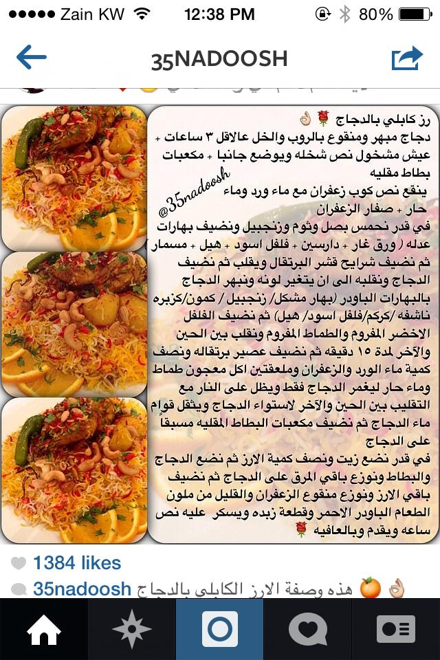 رز كابلي بالدجاج Food Receipes Cooking Recipes