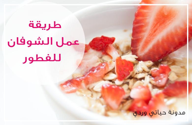 حياتي وردي طريقة عمل الشوفان للفطور وتحضيره من الليل Workout Food Good Foods To Eat Foods To Eat