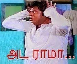 Ada Rama Goundamani Funny Comment Pictures Download Funny Comments Comedy Memes Tamil Comedy Memes