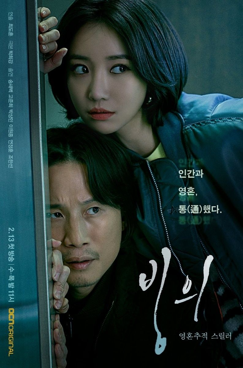 Possessed Korean Drama Drama Korea Korean Drama List