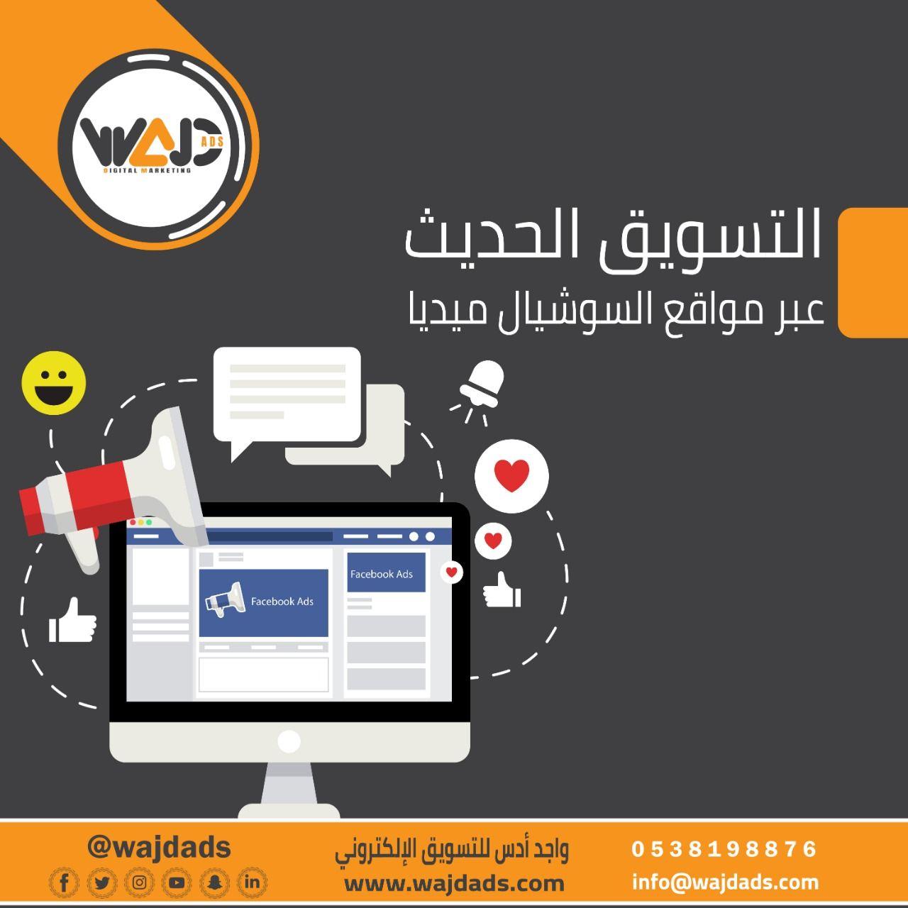 التسويق عبر مواقع السوشيال ميديا Social Media Marketing Services Marketing Services Social Media Marketing