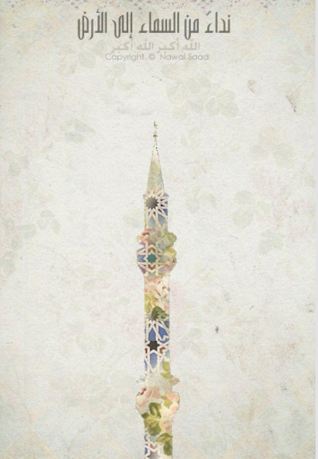 لازلت أتأمل في جمال الأذان وروحانيته الأمر الذي جعله يأتي لنا عبر حلم عبر رؤيا في منام أ ناس صالحين لأنه جميل تماما Eiffel Tower Positive Vibes Eiffel