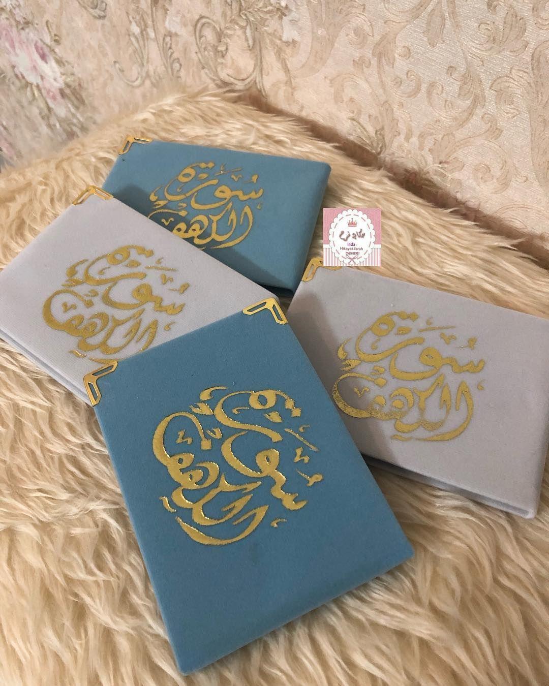 ماشاء الله تبارك الله كتييات سورة الكهف باللون الازرق والابيض Me F4f L4l Instagood Love ماشاء الله تبارك الله كتييا Gifts Gift Wrapping Passport Holder