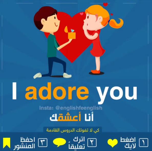 جمل انجليزية شائعة English Language Learning Grammar English Phrases Learn English Words