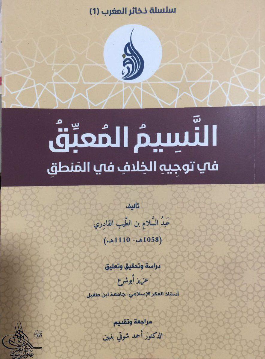 كتب ورسائل تراثية جديدة 50 الشيخ محمد خير رمضان يوسف Yoni Books Sal