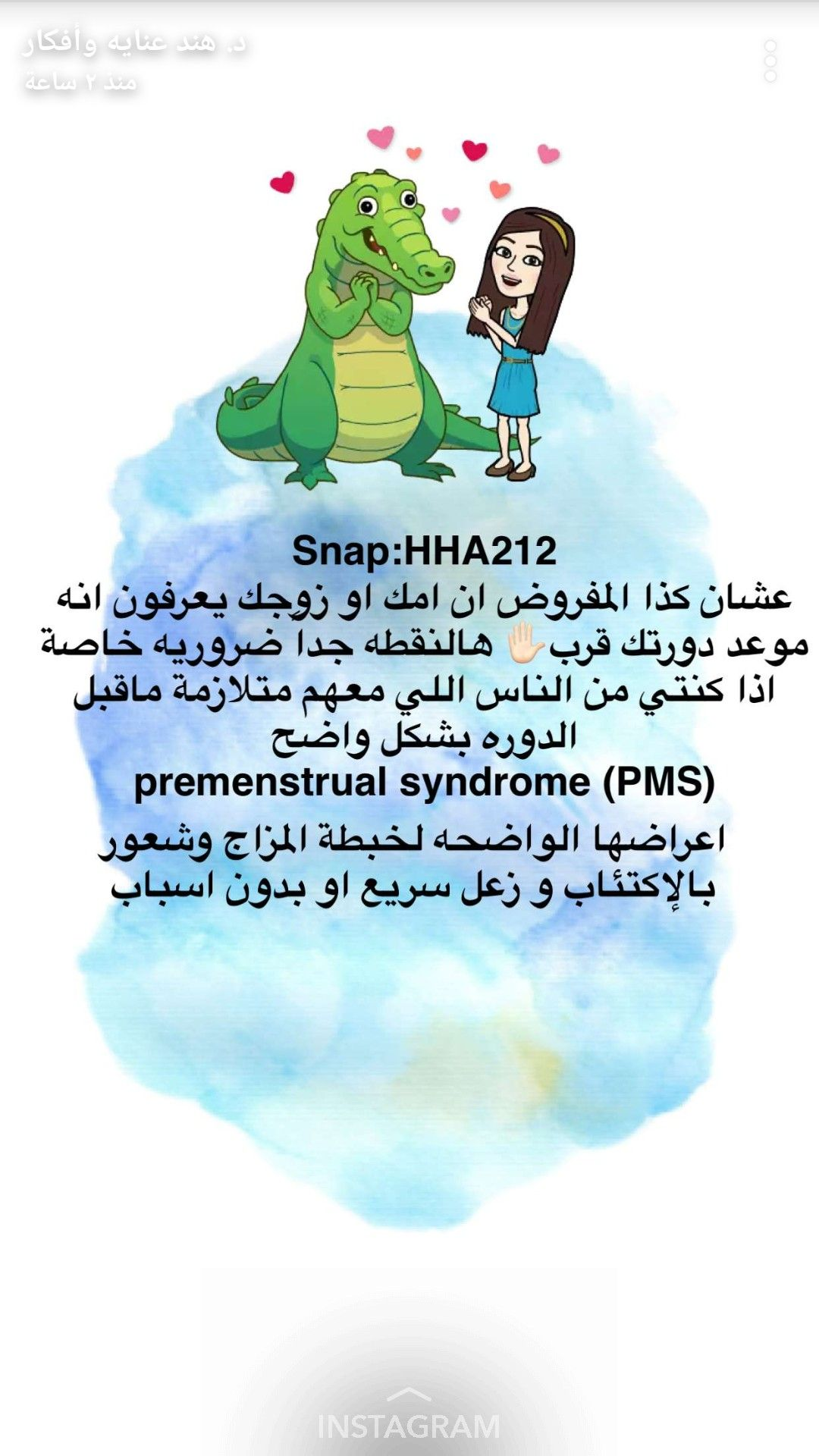 Pin By وهم On د هند عنايه وأفكار Photo Quotes Life Habits Premenstrual Syndrome