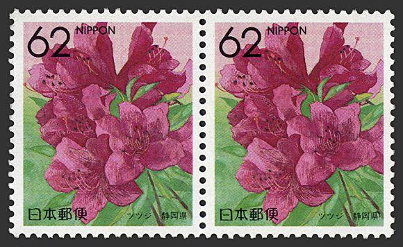花粹����_47都道府県の花静岡版「ツツジ」ペア(Withimages) Postalstamps