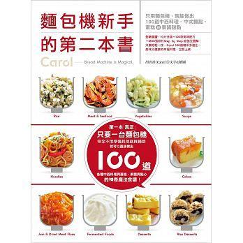 Photo of 麵包機新手的第二本書:只用麵包機,就能做出100道中西料理、中式麵點、蛋糕與果醬甜點