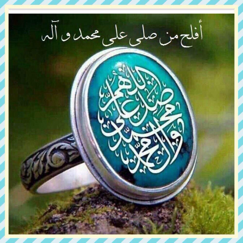 اللهم صل على محمد وال محمد وعجل فرجهم Islamic Wallpaper Rings Islam