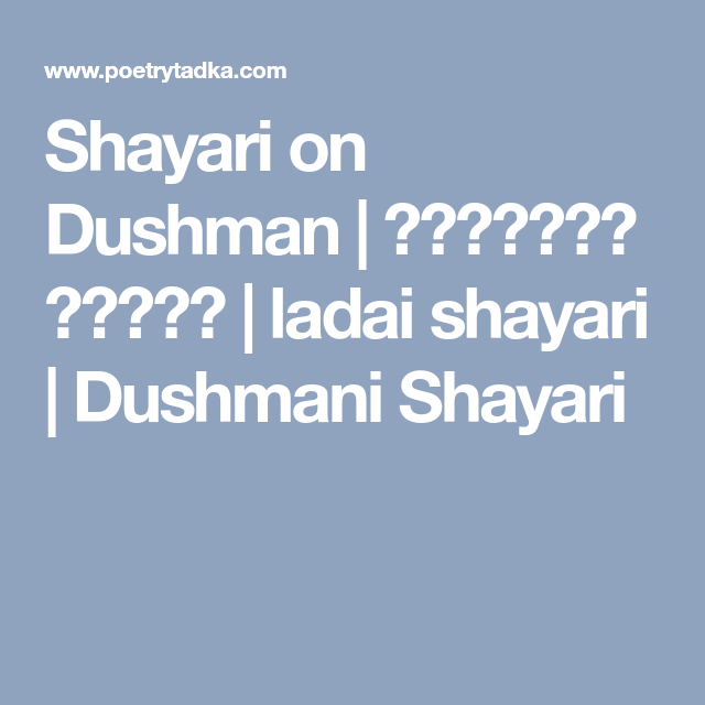 Shayari On Dushman द श मन श यर Ladai Shayari Dushmani Shayari Mobile Boarding Pass