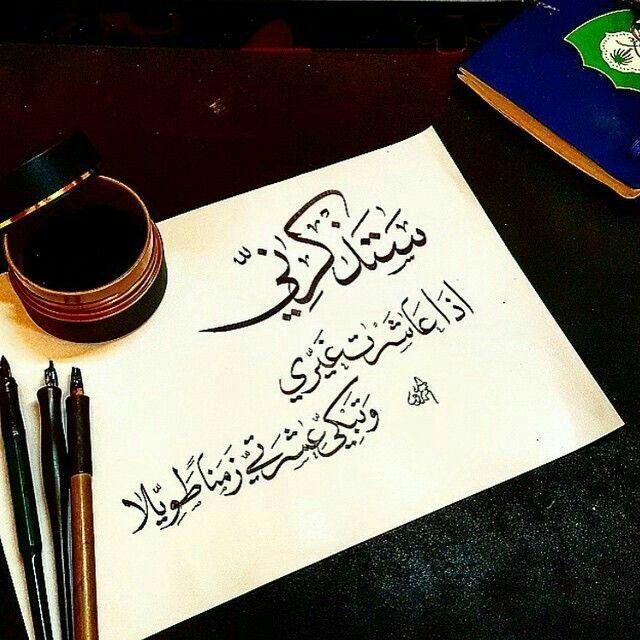 اجمل ما خطت اليد Arabic Quotes Postive Quotes Short Quotes Love