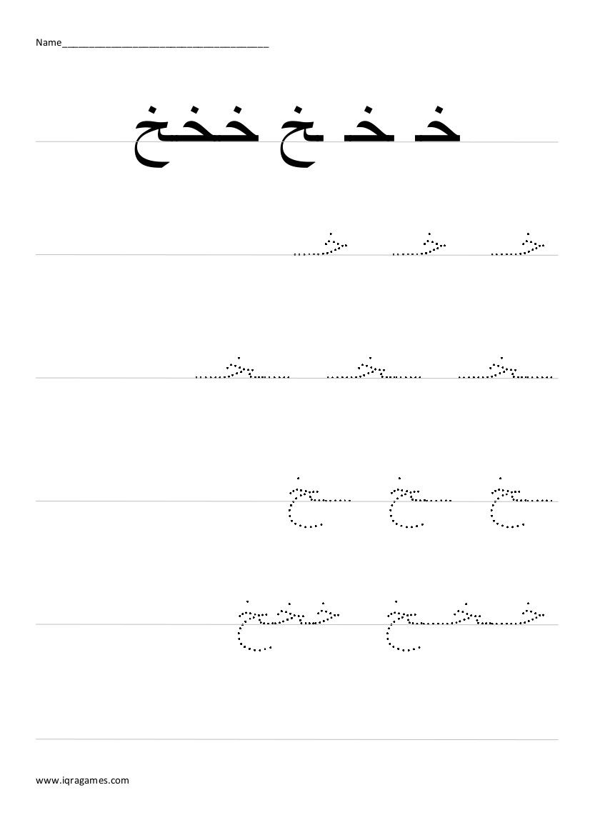 Arabic Alphabet Kha Handwriting Practice Worksheet Numbers