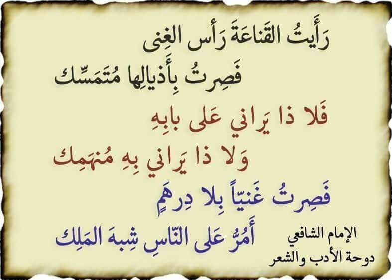 القناعة Arabic Poetry Quotes Words Of Wisdom