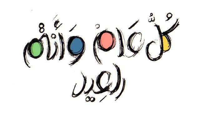 Eid Greetings Eid Stickers Diy Eid Cards