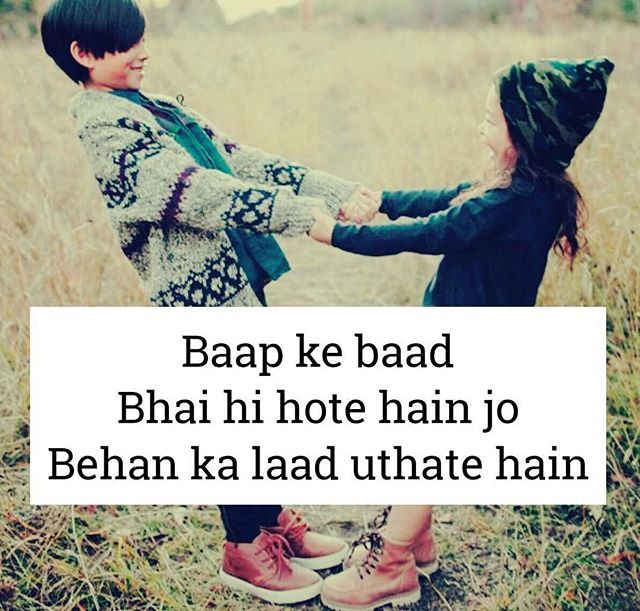 Funny Quotes For Brother In Hindi: My Brother Moazzam And Me Asiya