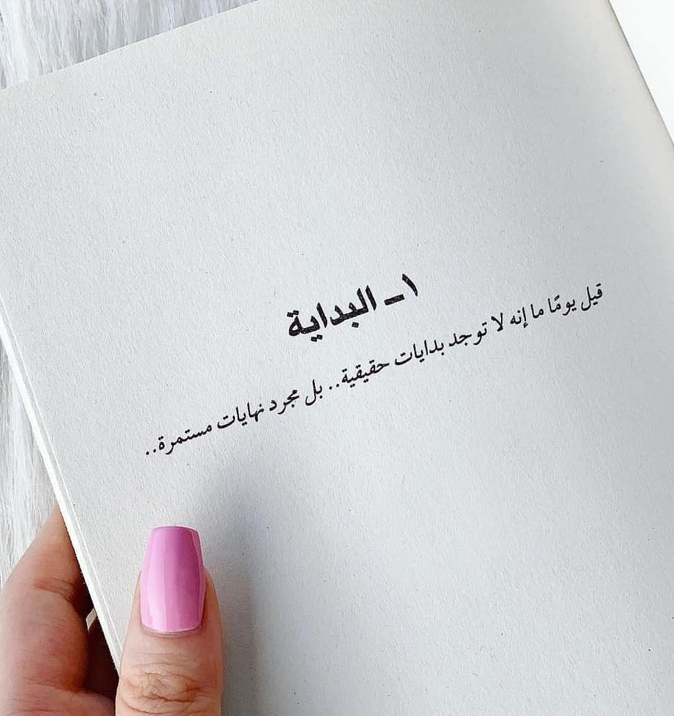 Image Uploaded By Msnammye Find Images And Videos About كتابات كتابة كتب كتاب خاطرة خواطر And م Favorite Book Quotes Insightful Quotes Quotes For Book Lovers