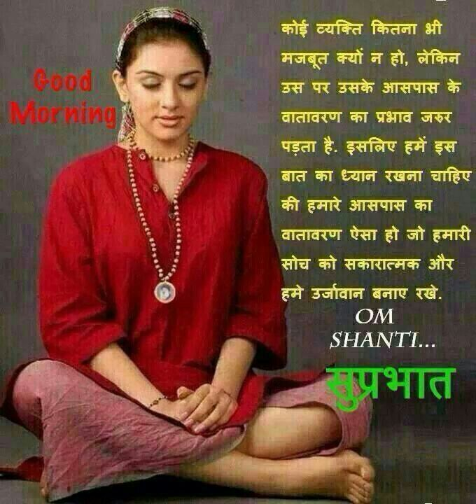 Nice Person Quotes In Hindi: Pin By Mr.Kapahi On Good Morning