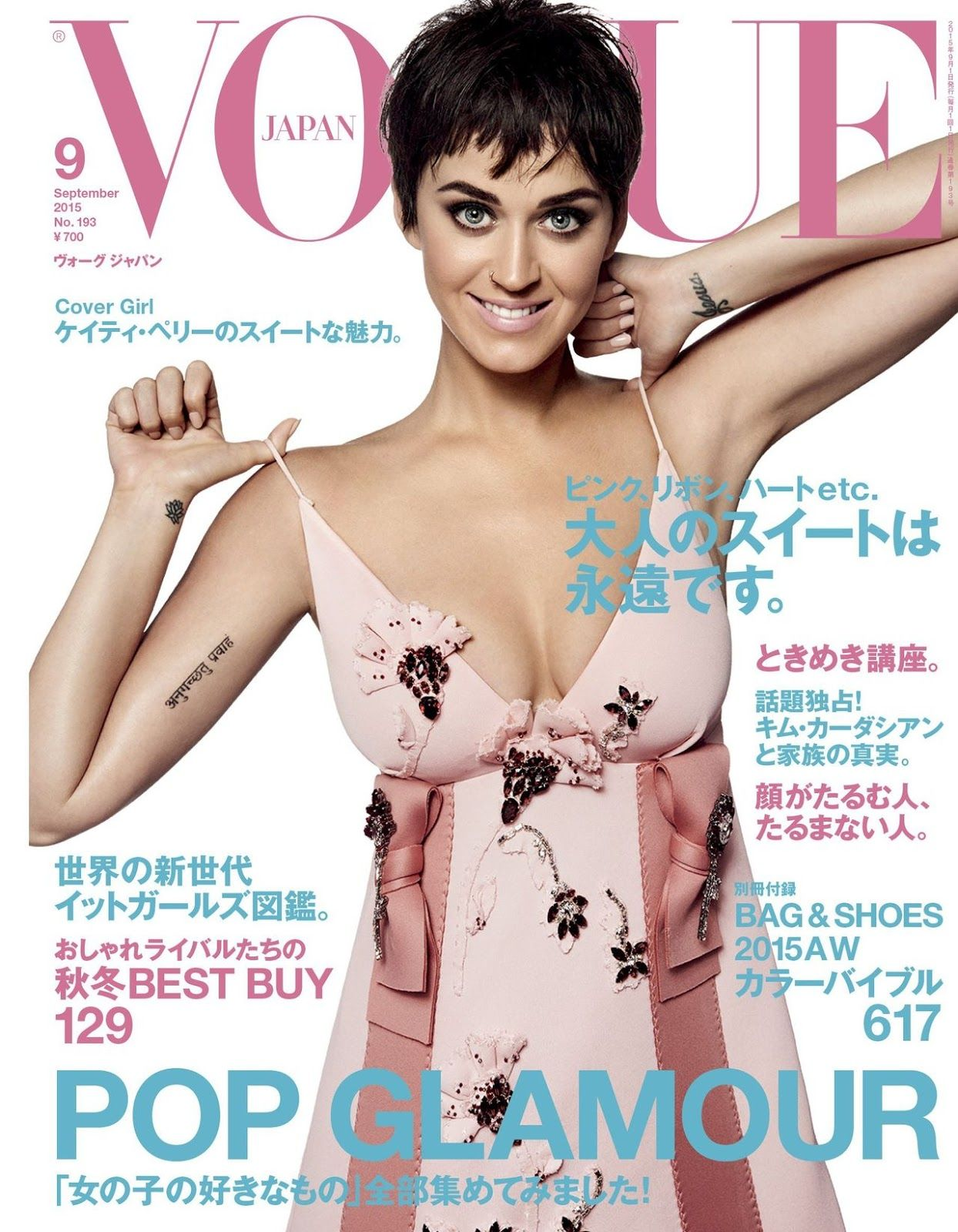 Katy Perry Vogue Japan, September 2015