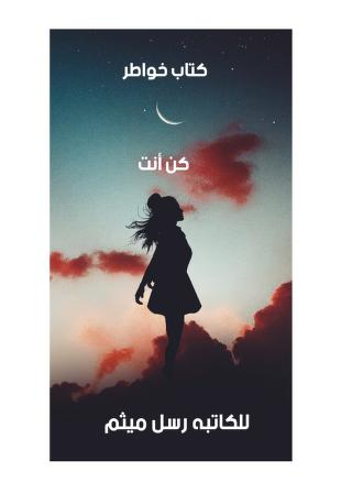 كن انت أينما كنت Sweet Words Words Arabic Quotes