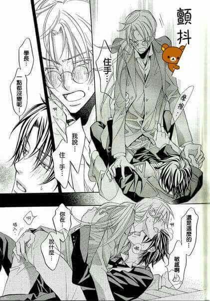 Koisuru Boukun Manga