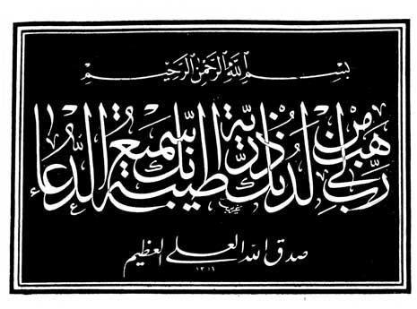 رب هب لي من لدنك ذرية طيبة إنك سميع الدعاء Arabic Calligraphy Writing Fun Things To Do