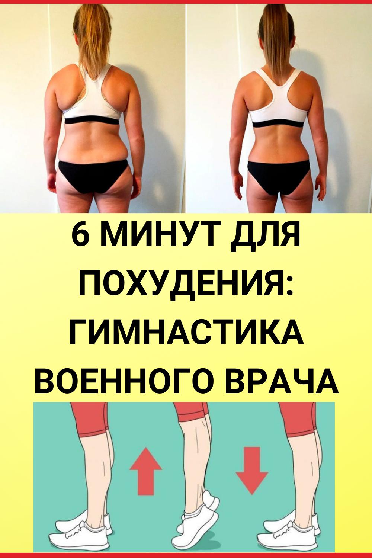 6 Minut Dlya Pohudeniya Gimnastika Voennogo Vracha Trenirovka Dlya Pressa Trenirovochnye Uprazhneniya Pohudenie