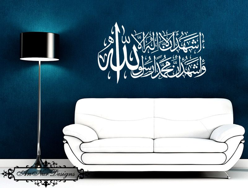 Islamic Art   Arabic Stickers   Arabic Decals   Islamic Wall Art   Islamic  Decals