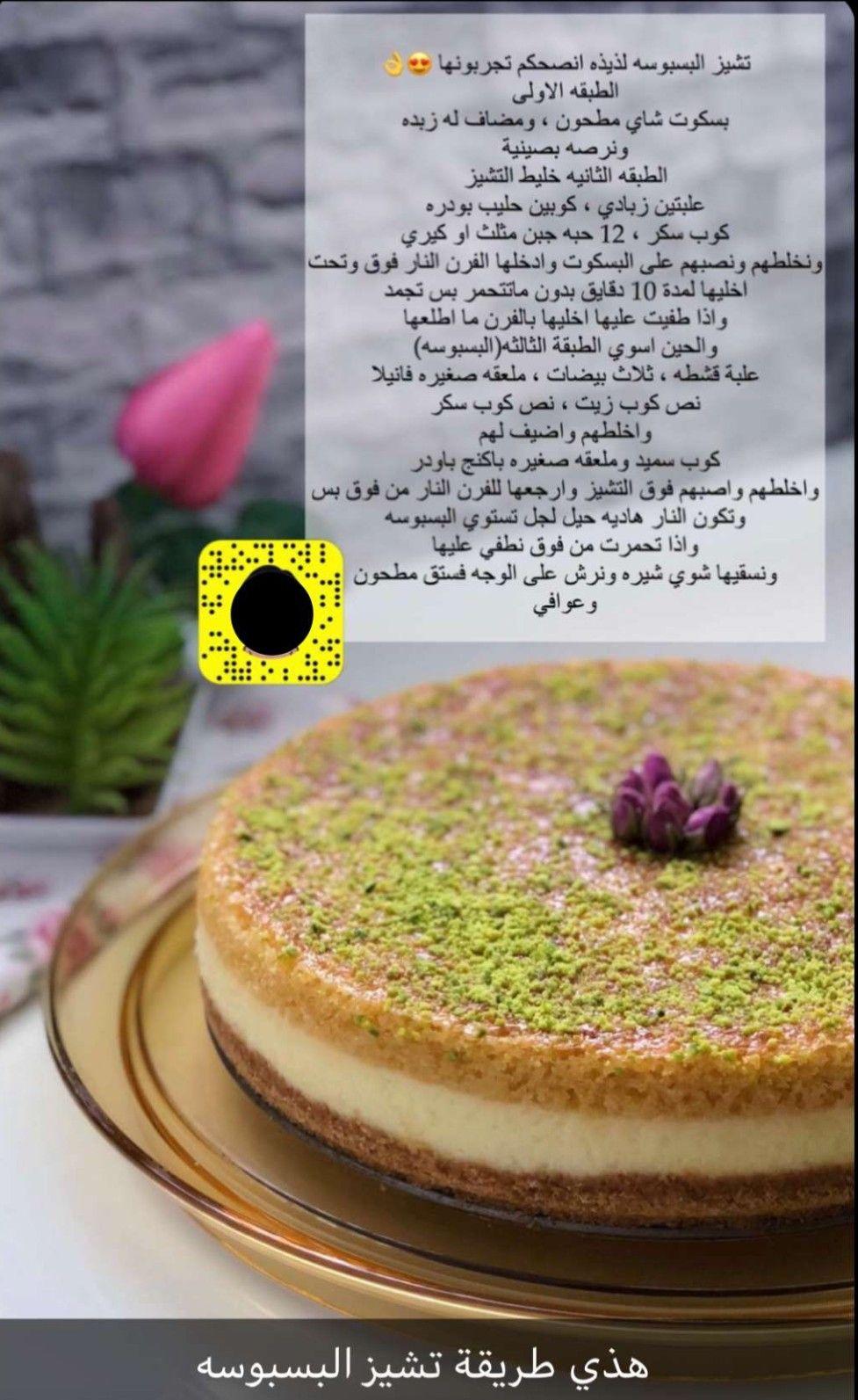 Basbousa Yummy Food Dessert Arabic Sweets Recipes Sweets Recipes